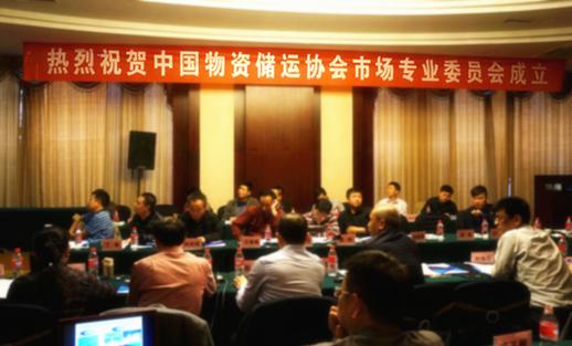 中国物资储运协会市场专业委员会成立现场